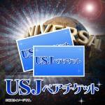 m_item_usj
