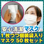 mask_kosou400-400
